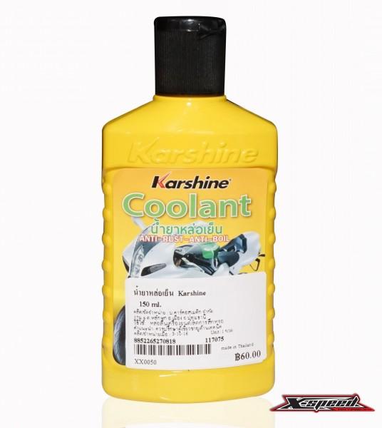 น้ำยาหล่อเย็น  KARSHINE 150ML.|น้ำยาหล่อเย็น++KARSHINE 150M.jpg