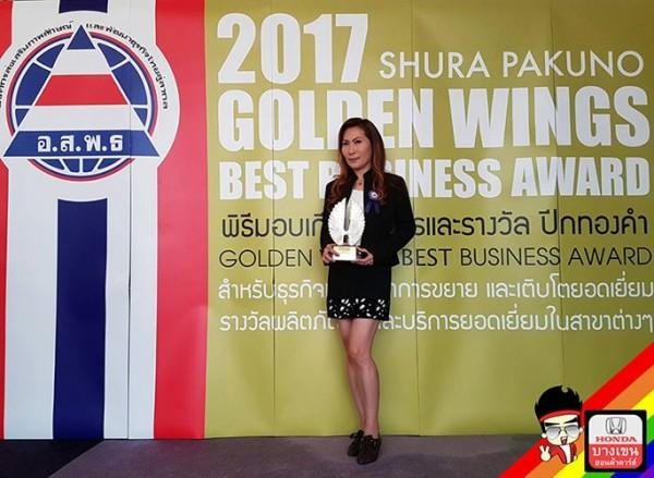 2017 SHURA PAKUNO Golden Wings Best Business Award|11244_real.jpg