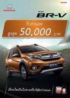 ฺBR-V ลดสูงสุด 50,000.-