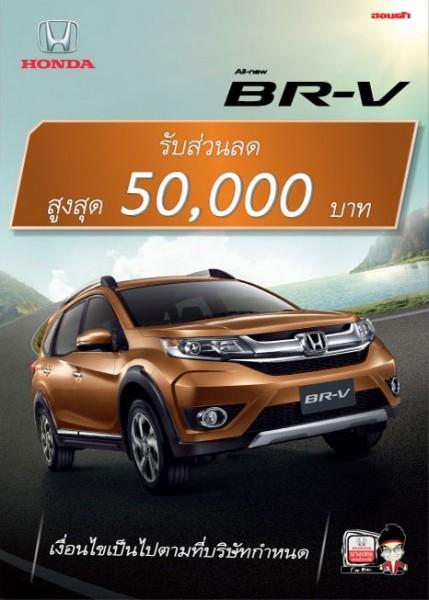 ฺBR-V ลดสูงสุด 50,000.-|artwork01.jpg
