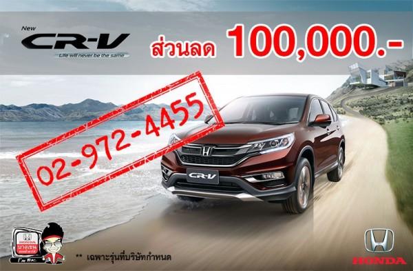 CR-V ลดเป็นแสน!!!|N_2WH_Caravan_5_LOW.jpg