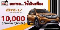 ออกรถ BR-V ใช้เงินเพียง 10,000 บาท