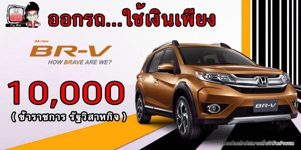 ออกรถ BR-V ใช้เงินเพียง 10,000 บาท|BR-V.jpg