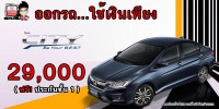 ออกรถ CITY ใช้เงินเพียง 29,000 บาท