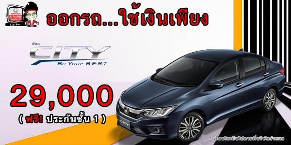 ออกรถ CITY ใช้เงินเพียง 29,000 บาท|City.jpg