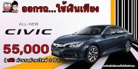 ออกรถ CIVIC ใช้เงินเพียง 55,000 บาท