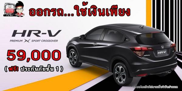 ออกรถ HR-V ใช้เงินเพียง 59,000 บาท|HR-V.jpg