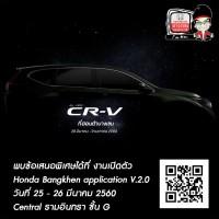 งานเปิดตัว Honda All-new CR-V