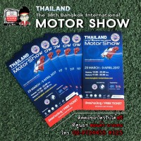 ฟรี! บัตรเข้างาน Thailand Motor Show ครั้งที่ 38