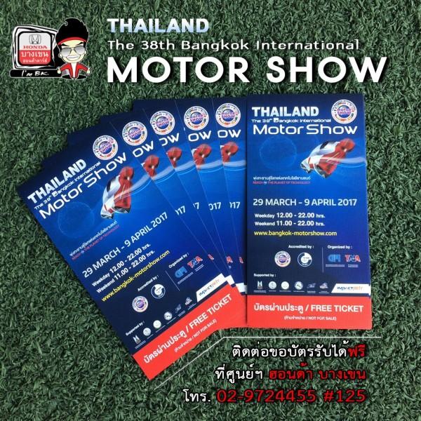 ฟรี! บัตรเข้างาน Thailand Motor Show ครั้งที่ 38|artwork01.jpg