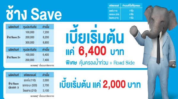 ช้าง SAVE 2+, 3+, 3|1.png