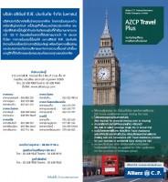 AZCP Travel Plus