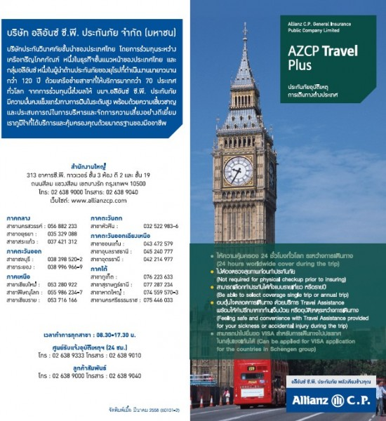 AZCP Travel Plus|2.jpg