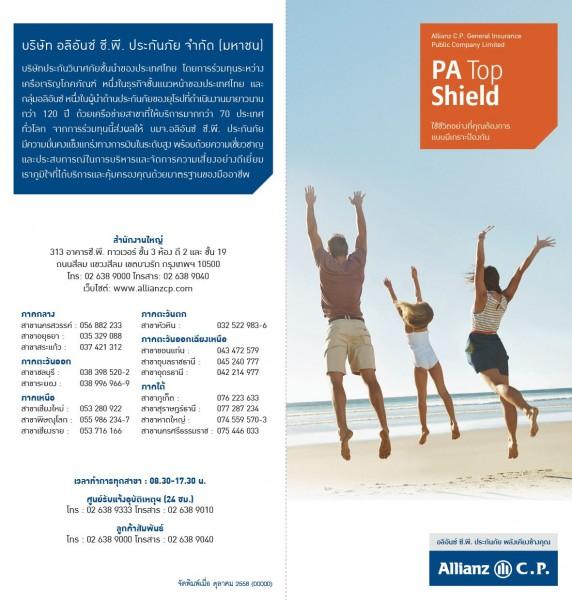 PA top Shield|PA Top Shield-01.jpg