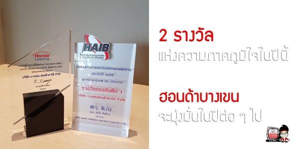 2 รางวัลแห่งความภาคภูมิใจในปีนี้|1200x600.jpg