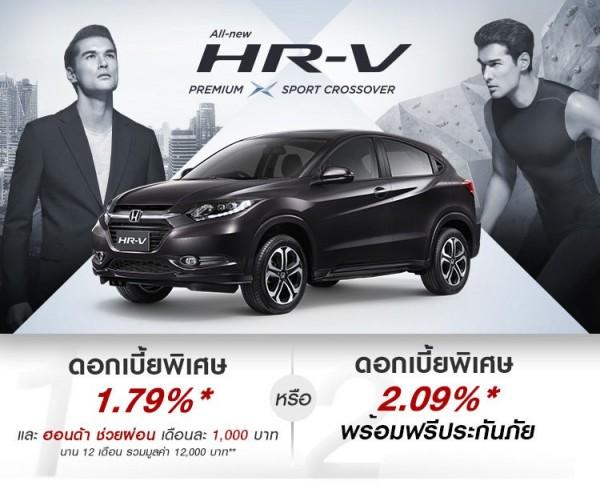 ไลฟ์สไตล์คนรุ่นใหม่กับ HR-V|Revise_May_honda_hrv_promotion.jpg