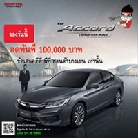 Promotion New Accord