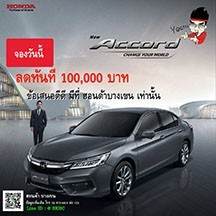 Promotion New Accord|accord_s.jpg