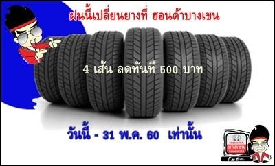 เปลี่ยนยาง 4 เส้น ลดทันที 500 บาท|Tyre ProTyre .jpg