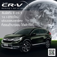 Honda New CRV 1.6 I-DTEC @ Honda Bangkhen
