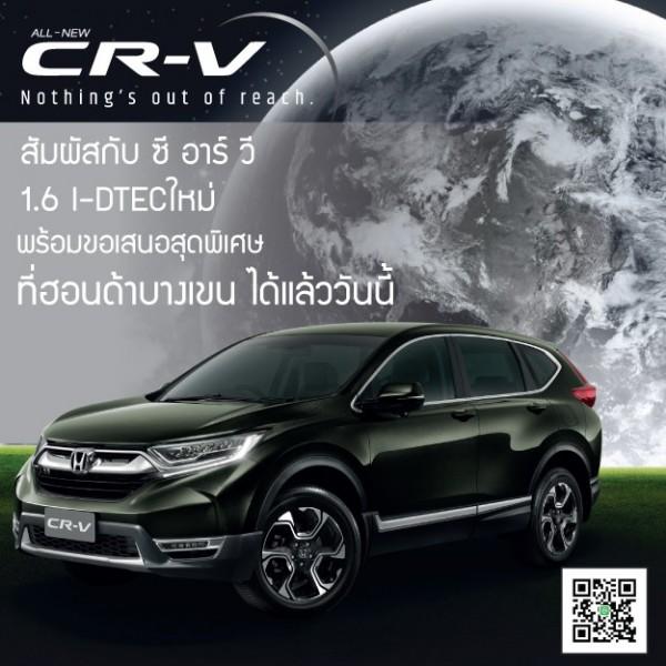Honda New CRV 1.6 I-DTEC @ Honda Bangkhen|CRV SIZE 300 x 300-01-01.jpg