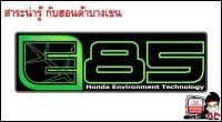 E85 กับรถยนต์ ฮอนด้า
