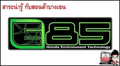 E85 กับรถยนต์ ฮอนด้า|Tyre Proe85.jpg