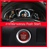 การใช้งาน ระบบ .Push Start