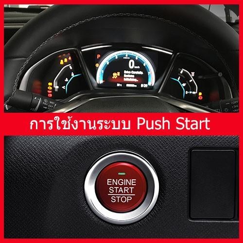 การใช้งาน ระบบ .Push Start|push start.jpg
