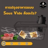 ร้านMissMonปรุงอาหารโดยผ่านวิธี(ซูส์วีด์) Sous Vide คืออะไร มาดูความหมายกันเลย