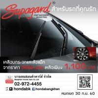 Supagard Pro