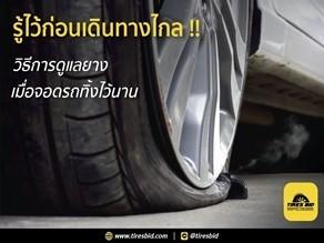 TIRESBID รีวิวเกร็ดความรู้ : รู้ไว้ก่อนเดินทาง การดูแลยางเมื่อจอดทิ้งรถไว้นาน|เติมลมรถจอดนาน_170530_0001.jpg
