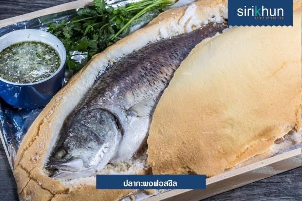 ปลากระพงฟอสซิล(อบเกลือ)|IMG_1232.JPG