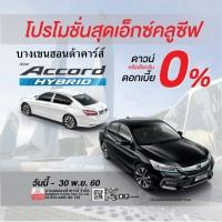 Bangkhen Exclusive Honda accord Hybrid