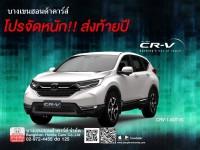 Honda CRV พร้อมทะยานไปทุกที่ กับคุณ