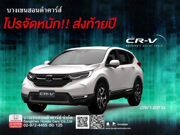 Honda CRV พร้อมทะยานไปทุกที่ กับคุณ S__11608074.jpg