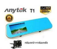 Anytek กล้องติดรถยนต์ T1 กล้องหน้าFullHD+กล้องหลังHD