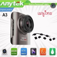 Anytek A3 กล้องติดรถยนต์ Sensor Sony IMX322