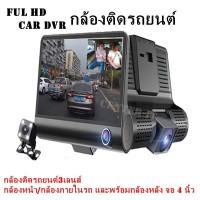 กล้องติดรถยนต์ กล้องหน้ารถ รุ่น Q7 WDR FULL HD 1080P จอ 3 นิ้ว