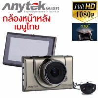 Anytek กล้องติดรถยนต์พร้อมกล้องติดท้ายรถ รุ่น A100H FHD 1080P DVR มี WDR คมชัดมาก สินค้าของแท้100%