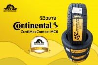 รีวิวยาง : Continental ContiMaxContact MC6
