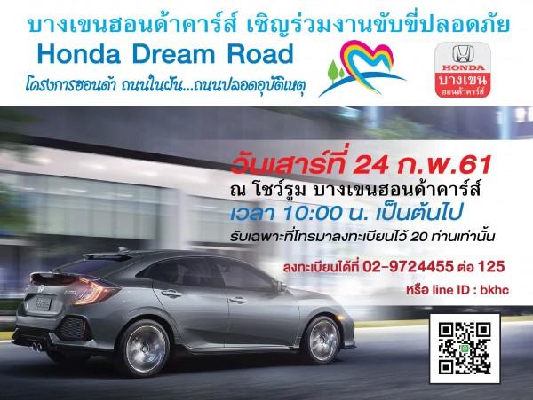 เชิญร่วมงานขับขี่ปลอดภัย วันเสาร์ที่ 24 ก.พ.2561|1024x768 ครั้งที่3 cre-01.jpg