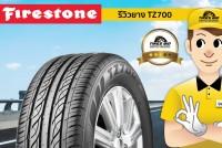 รีวิวยาง Firestone TZ700 (ไฟร์สโตน ทีแซด 700)