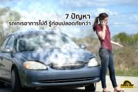 7 ปัญหา รถเกเร อาการไม่ดี รู้ก่อนปลอดภัยกว่า