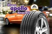 รีวิวยาง Apollo Alnac4G (อะพอลโล เอนกโฟร์จี)