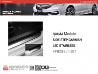 Modulo Side Step Garnish LED Stainless