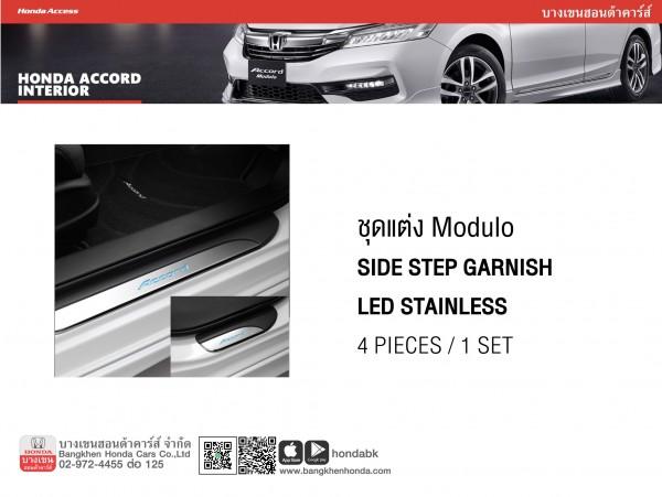 Modulo Side Step Garnish LED Stainless|ACCORD01-01.jpg