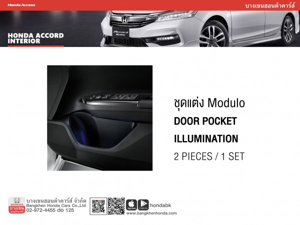 Modulo Door Package Illumination|ACCORD02-01.jpg