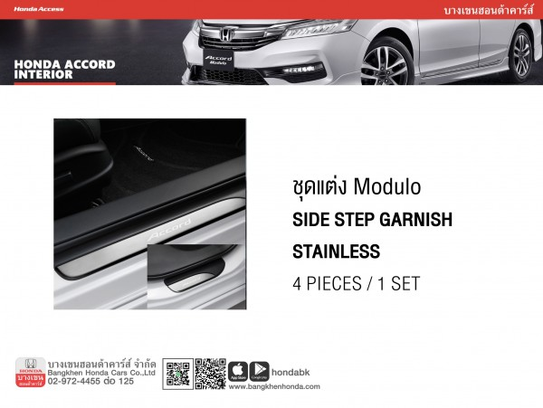 Modulo Side Step Garnish Stainless|ACCORD03-01.jpg