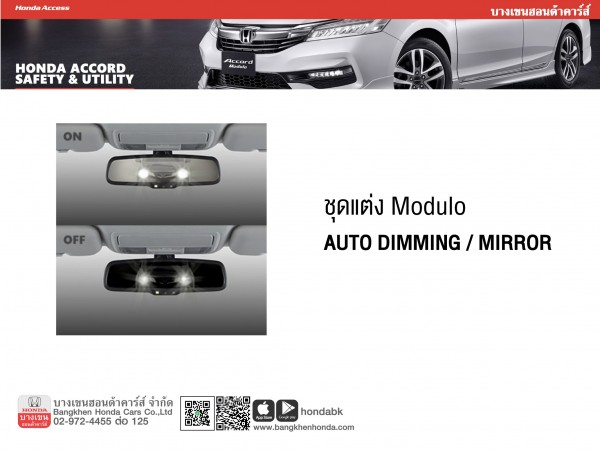 Modulo Auto Dimming Mirror|ACCORD05-01.jpg